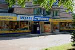 Мебельный магазин «Столплит» в городе Обнинске