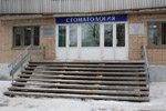 Стоматологическая поликлиника в городе Обнинске