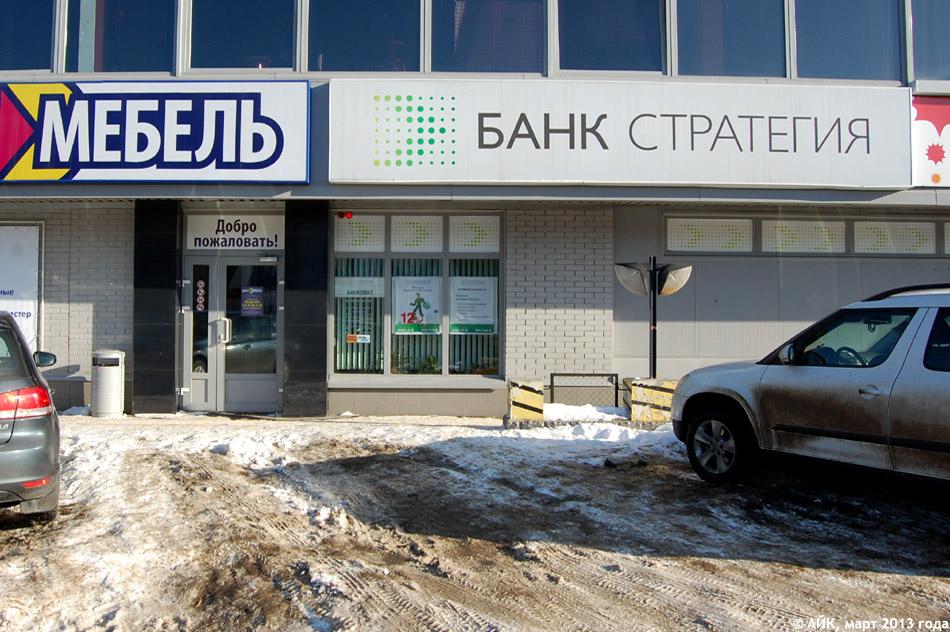 Отделение банка «Стратегия» в городе Обнинске