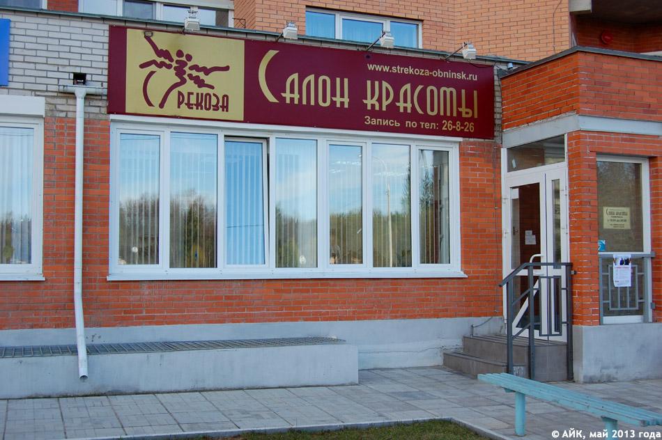 Салон красоты «Стрекоза» в городе Обнинске