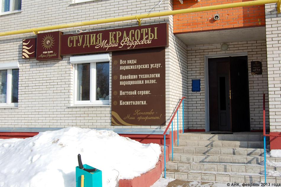 Студия красоты Марии Фёдоровой в городе Обнинске