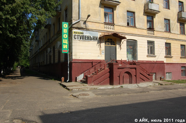 Продуктовый магазин «Ступеньки» в городе Обнинске
