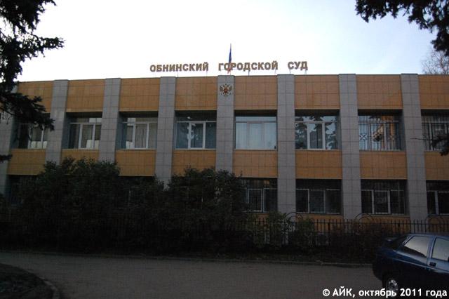 Обнинский городской суд