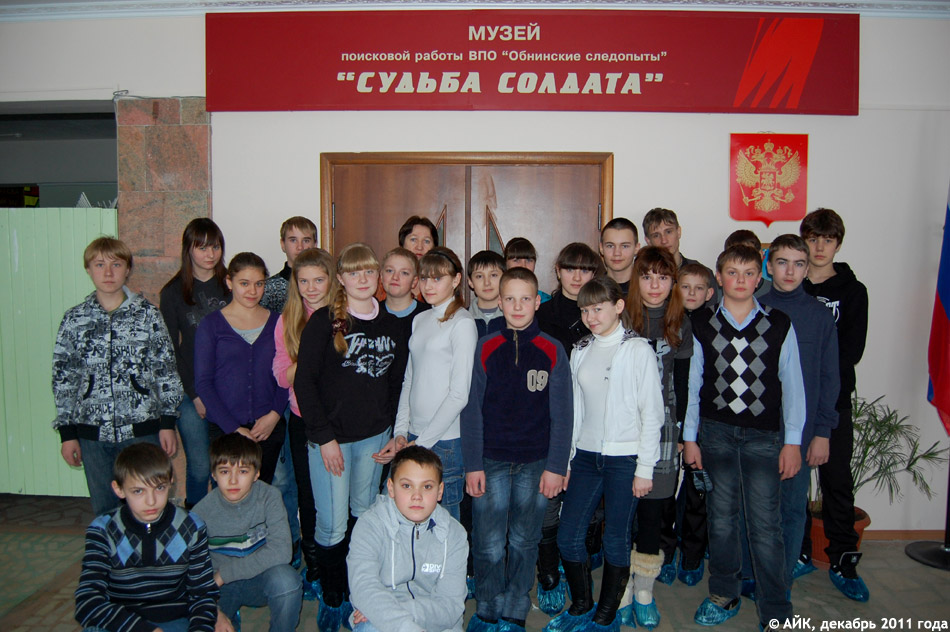 Музей «Судьба солдата» в городе Обнинске