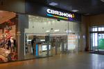 Салон «Связной» в городе Обнинске