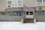 Магазин одежды для беременных «Свит Мама» в городе Обнинске