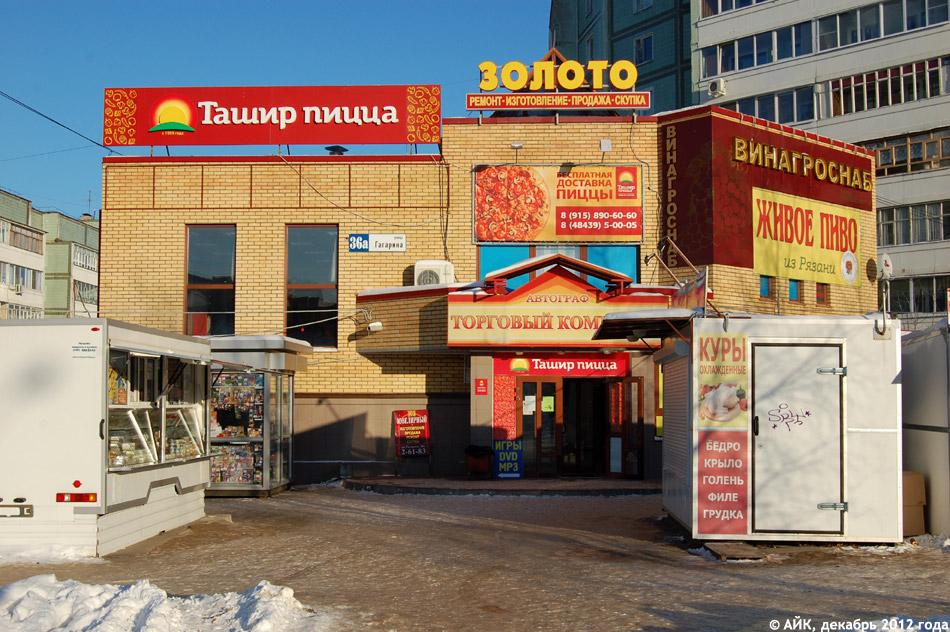 Торговый комплекс «Автограф» в городе Обнинске