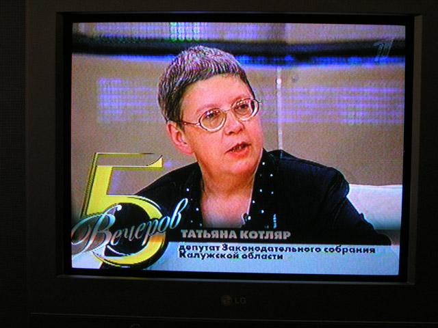 Татьяна Михайловна Котляр на программе Андрея Малахова «Пять вечеров» в 2005 году