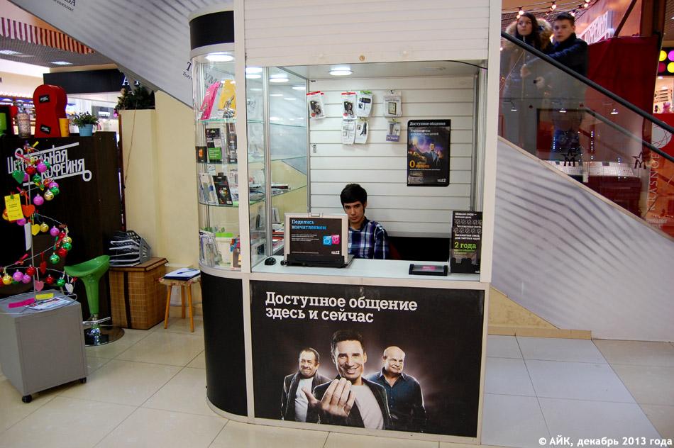 Салон сотовой связи «Теле2» (Tele2) в городе Обнинске