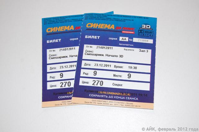 Билеты в кинотеатр «Синема Де Люкс» (Cinema de Lux) в городе Обнинске