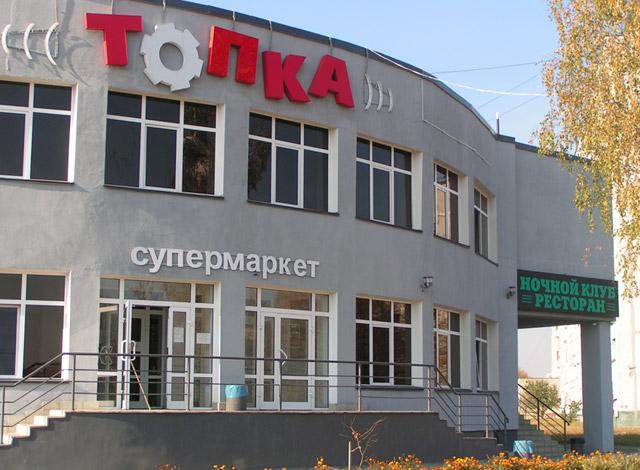 Ночной клуб «Топка» в городе Обнинске