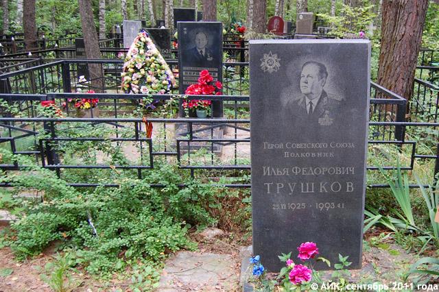Могила Ильи Фёдоровича Трушкова на Кончаловском кладбище в Обнинске
