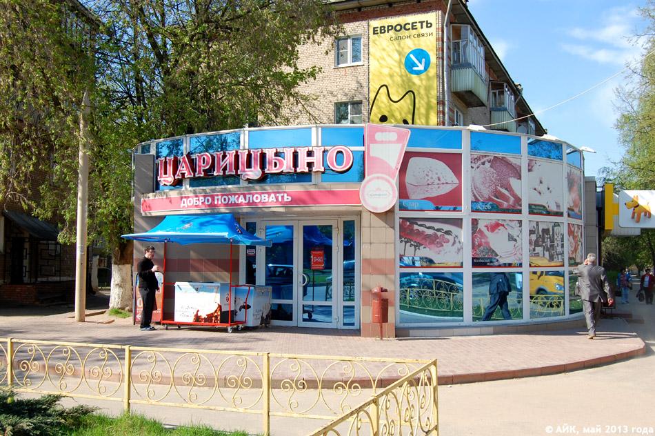 Продуктовый магазин «Царицыно» в городе Обнинске