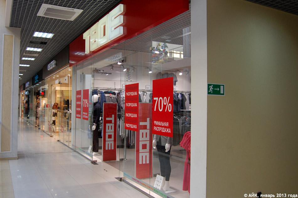 Энгельс) Магазин одежды ТВОЕ ТК Аврора(г bee36576a0380