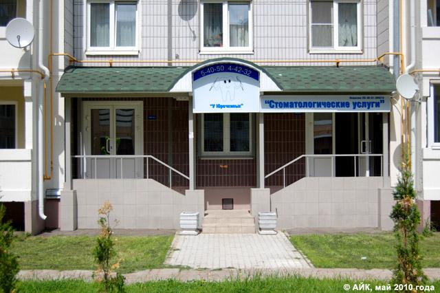 Стоматология «У Юрочкиных» в городе Обнинске