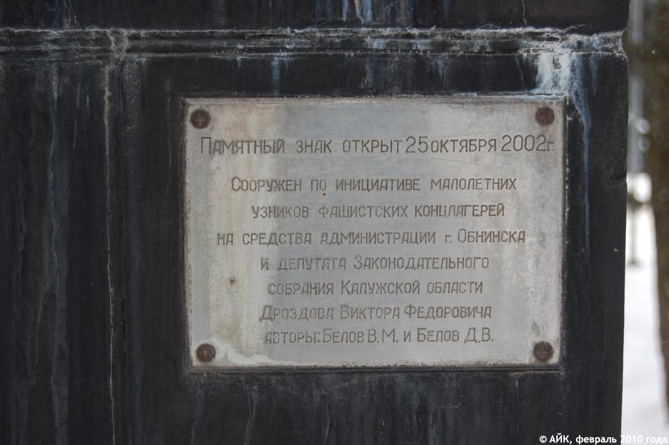 Памятник малолетним узникам концентрационных лагерей в городе Обнинске: справочная табличка