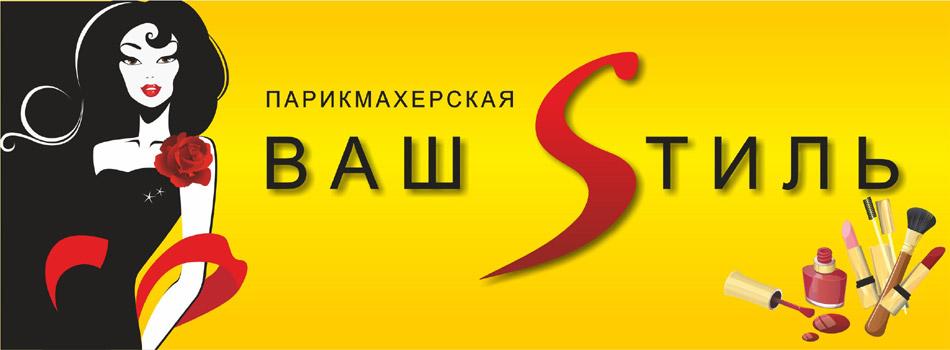 Парикмахерская «Ваш стиль» в городе Обнинске