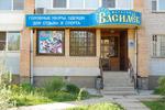 Магазин «Василёк» в городе Обнинске