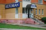 Магазин «Веломан» в городе Обнинске