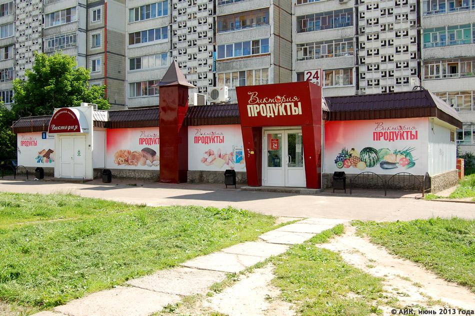 Продуктовый магазин «Виктория» в городе Обнинске