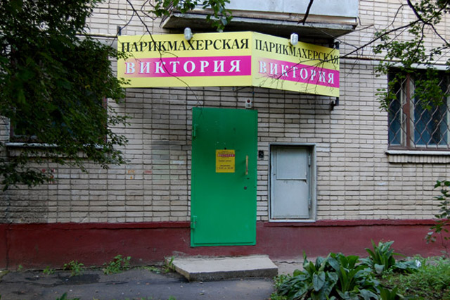 лучшие салоны красоты в москве стрижка