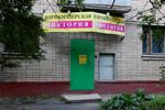 Парикмахерская «Виктория» в городе Обнинске