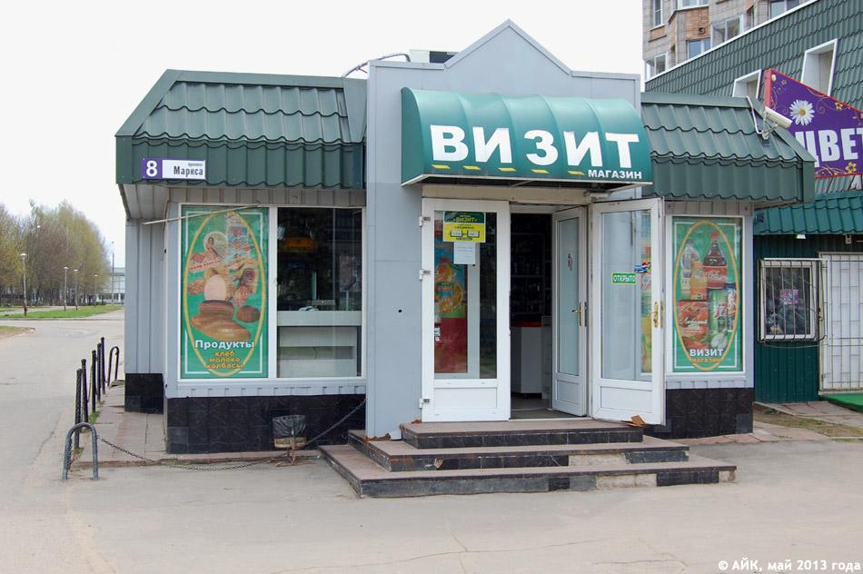 Продуктовый магазин «Визит» в городе Обнинске