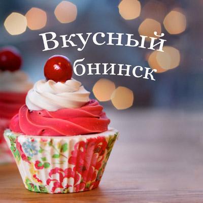 Вкусный Обнинск