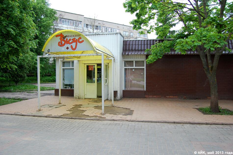Продуктовый магазин «Вкус» в городе Обнинске