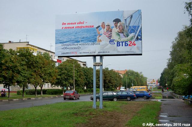 Рекламный щит банка «ВТБ24» на улице Курчатова в Обнинске