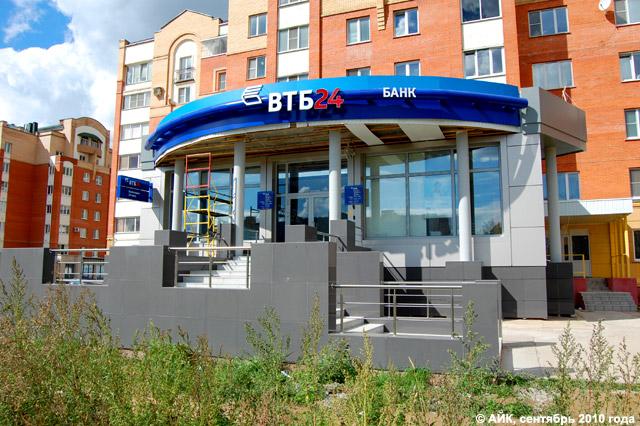 Отделение банка «ВТБ24» в городе Обнинске