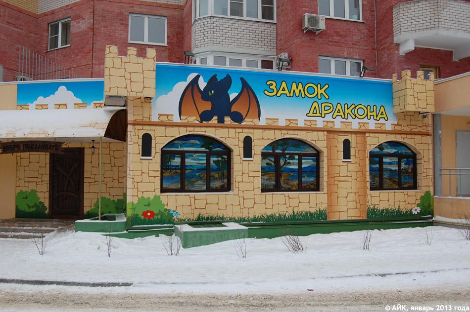 Центр семейного досуга «Замок дракона» в городе Обнинске