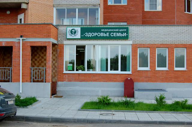 Невропатолог поликлиника 47 расписание