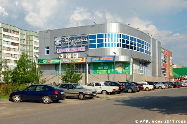 Торговый центр «Жемчужина» в городе Обнинске
