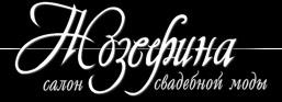 Логотип свадебного салона «Жозефина» в городе Обнинске