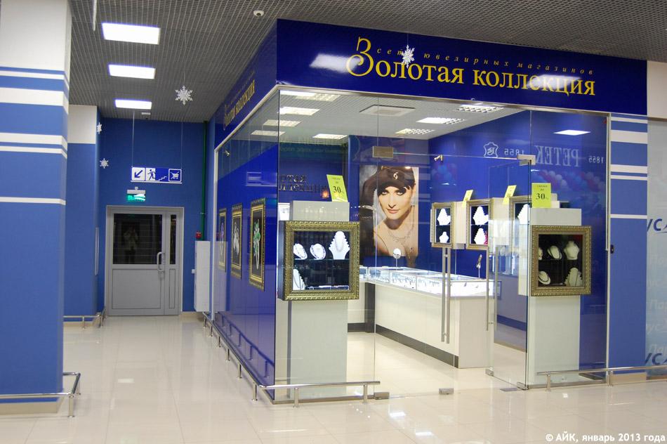 Магазин «Золотая коллекция» в городе Обнинске