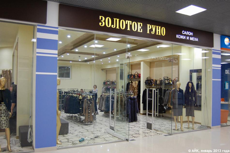 Магазин «Золотое руно» в городе Обнинске