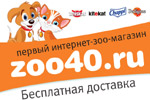 Интернет-зоомагазин «Zoo40.Ru» в городе Обнинске