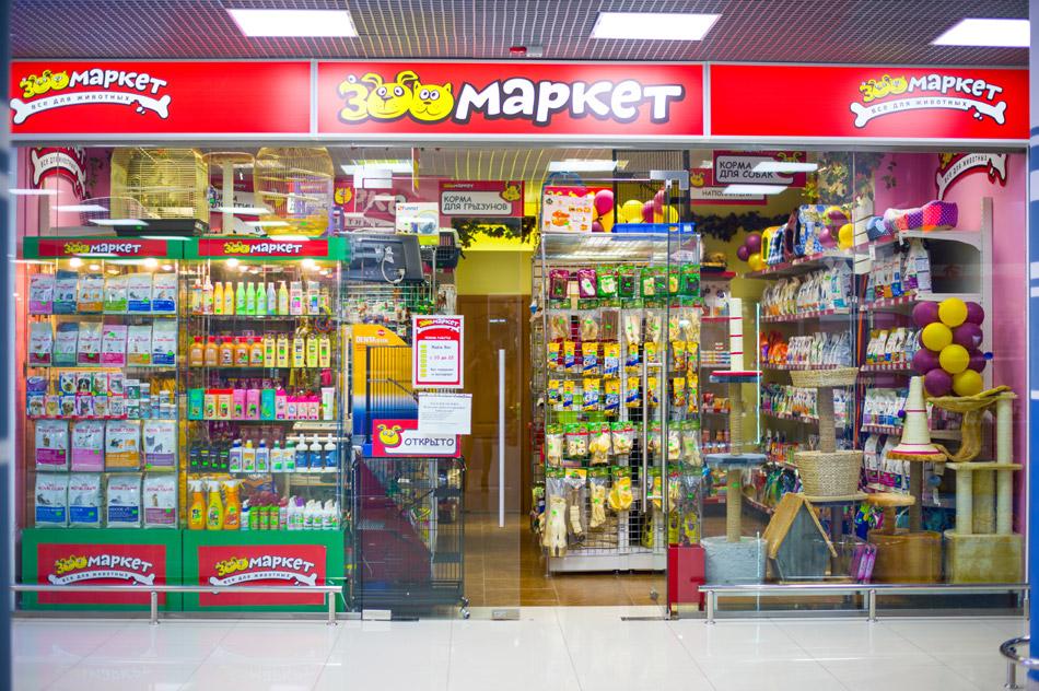 Магазин «Зоомаркет» в городе Обнинске