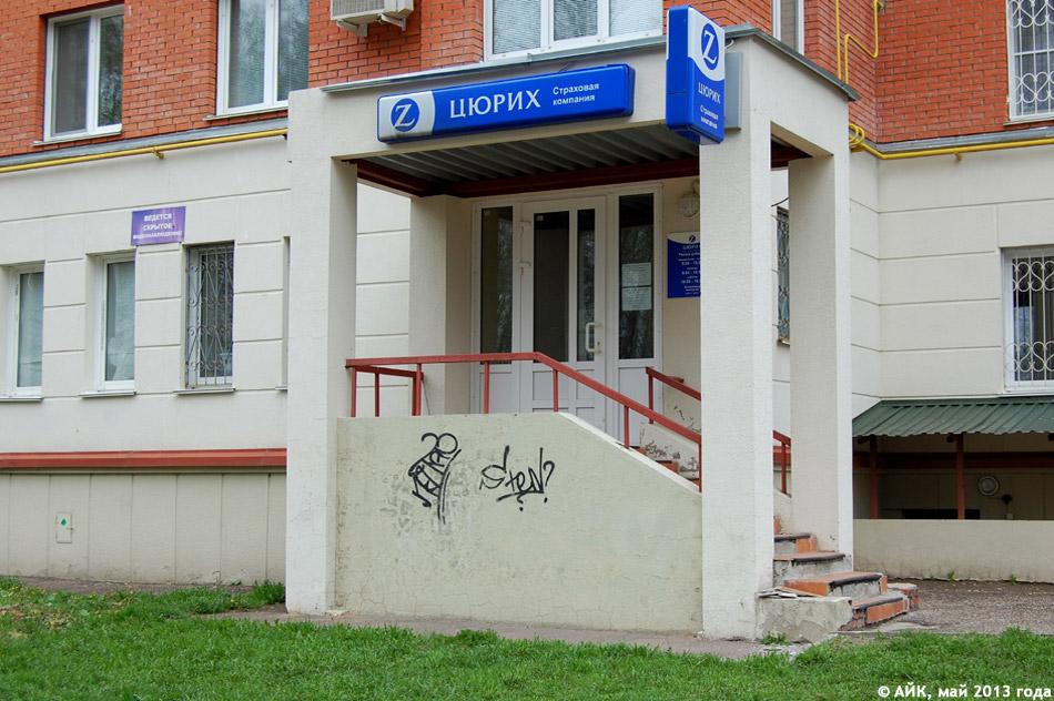 Страховая компания «Цюрих» в городе Обнинске