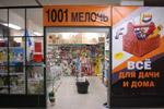 Магазин «1001 мелочь» в городе Обнинске