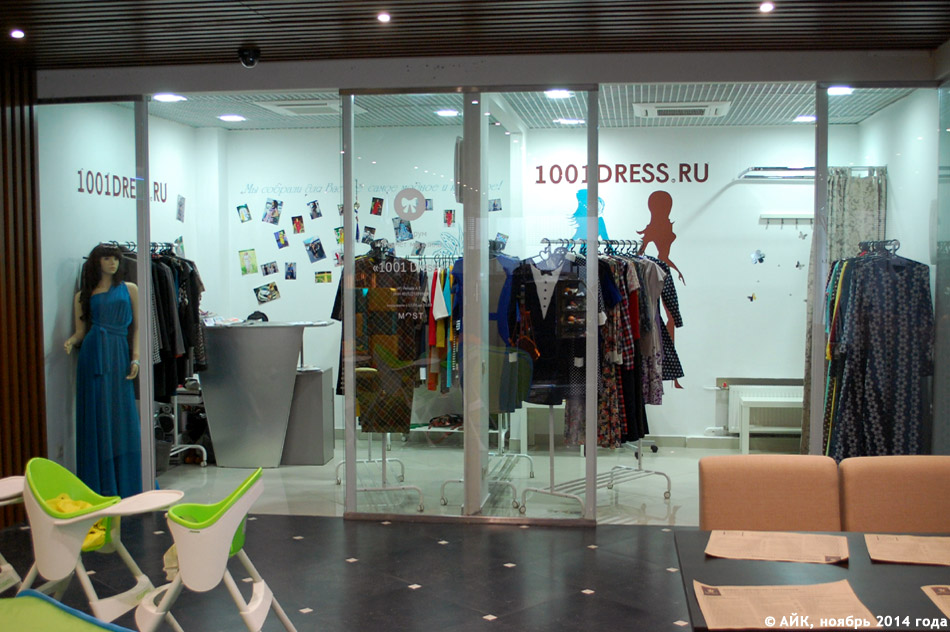 Магазин одежды «1001DRESS.RU» в городе Обнинске