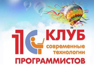 Центр сертифицированного обучения «1С: Клуб программистов» в городе Обнинске