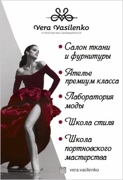 «1ДОМ МОДЫ Веры Василенко» в городе Обнинске