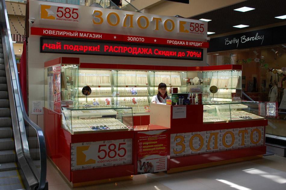 8a3c3ebeddcb Ювелирный магазин «585» в городе Обнинске   АЙК Обнинск
