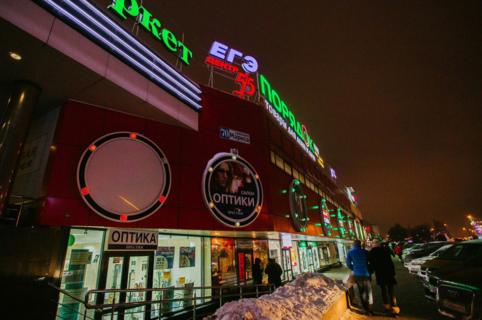 ЕГЭ-центр «Пять из Пяти» в городе Обнинске