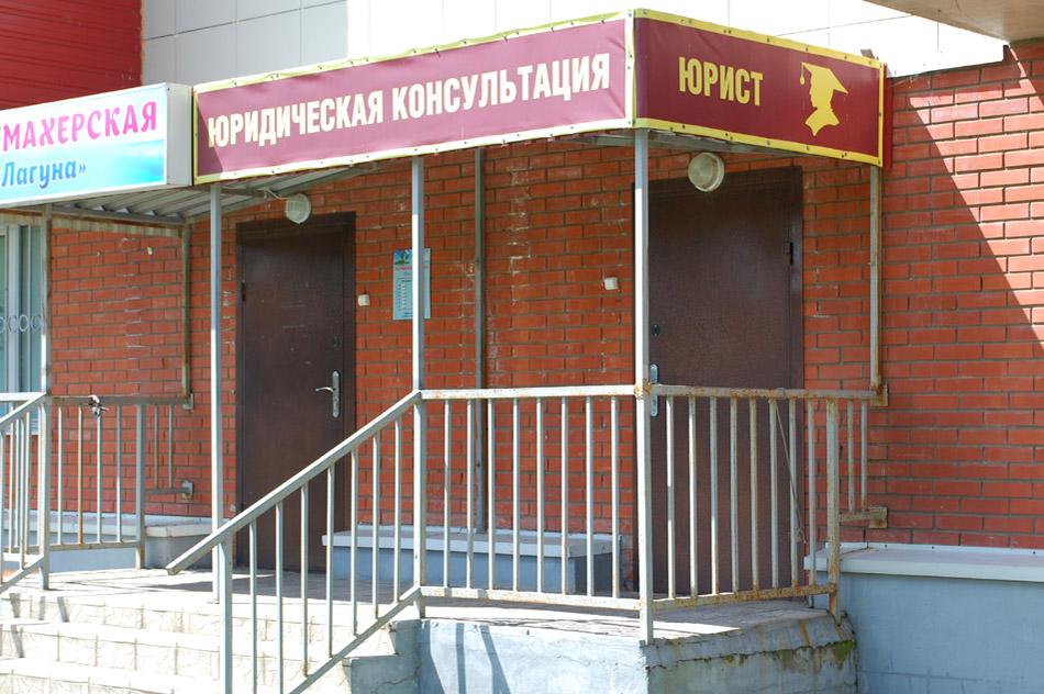 Юридическое агентство «А—ЛЕКС» в городе Обнинске