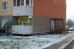 Клуб детского досуга «Абрикос» в городе Обнинске