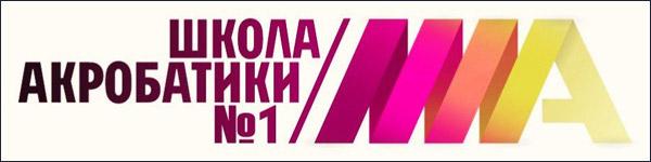«Школа Акробатики №1» в городе Обнинске