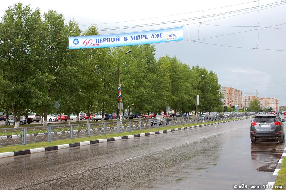 Шестидесятилетие АЭС. Растяжка на проспекте Маркса в городе Обнинске.
